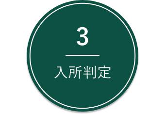 3.入所判定