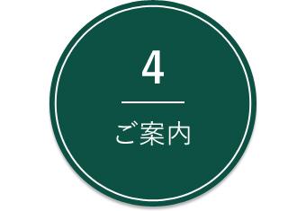 4.ご案内